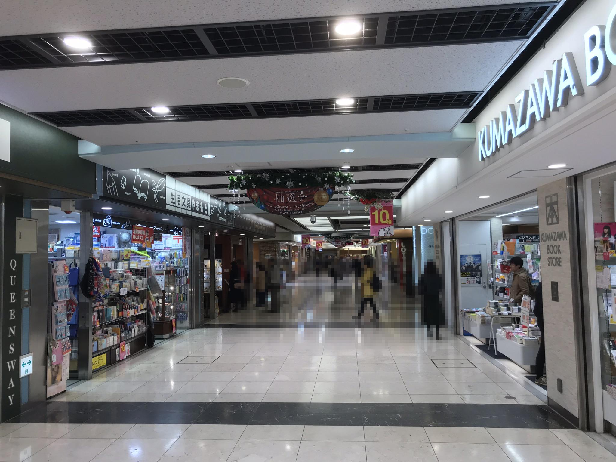 京都駅ビル『地下街ポルタ』来年から改装!!