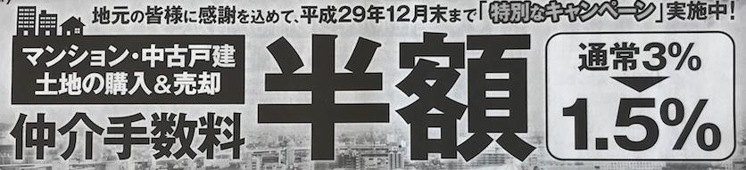 不動産『仲介手数料半額キャンペーン』12月末まで