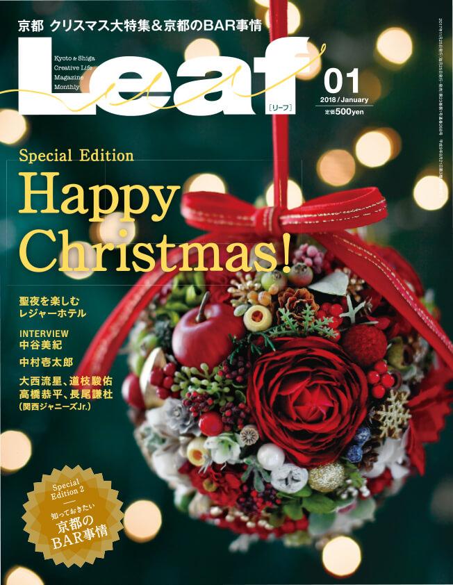 京都の雑誌『Leaf』のホテルが先斗町に!!