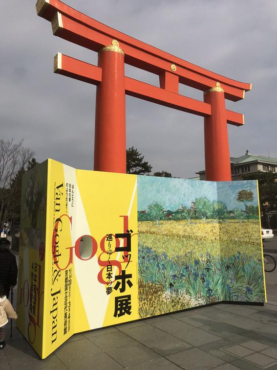 ゴッホと平安神宮と京都市美術館