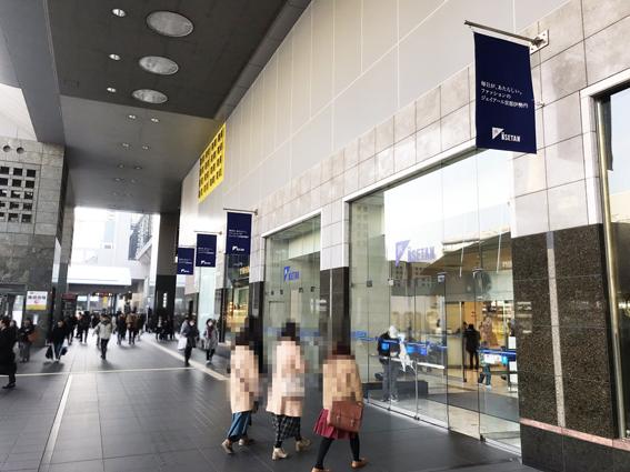 JR京都伊勢丹  大改装へ