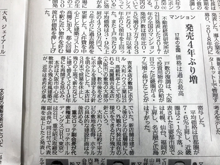 2017年/全国の新築マンション平均価格4739万円!! 過去最高!!