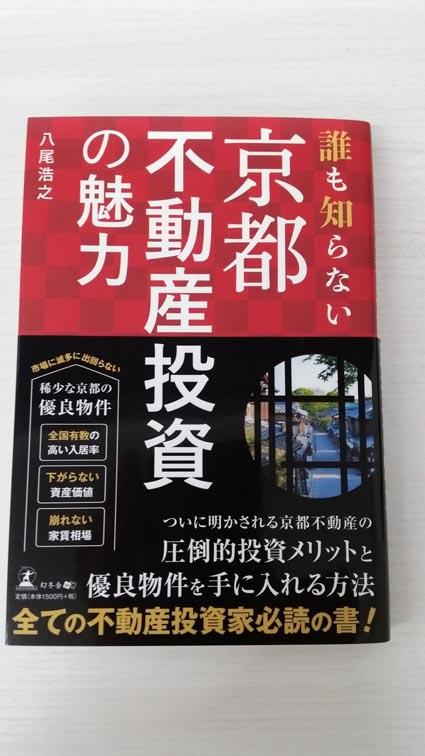 誰も知らない京都不動産投資の魅力・日本ホールディングス