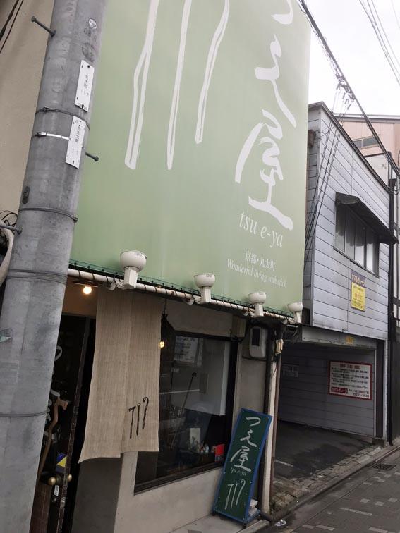 京都府庁前の『つえ屋』