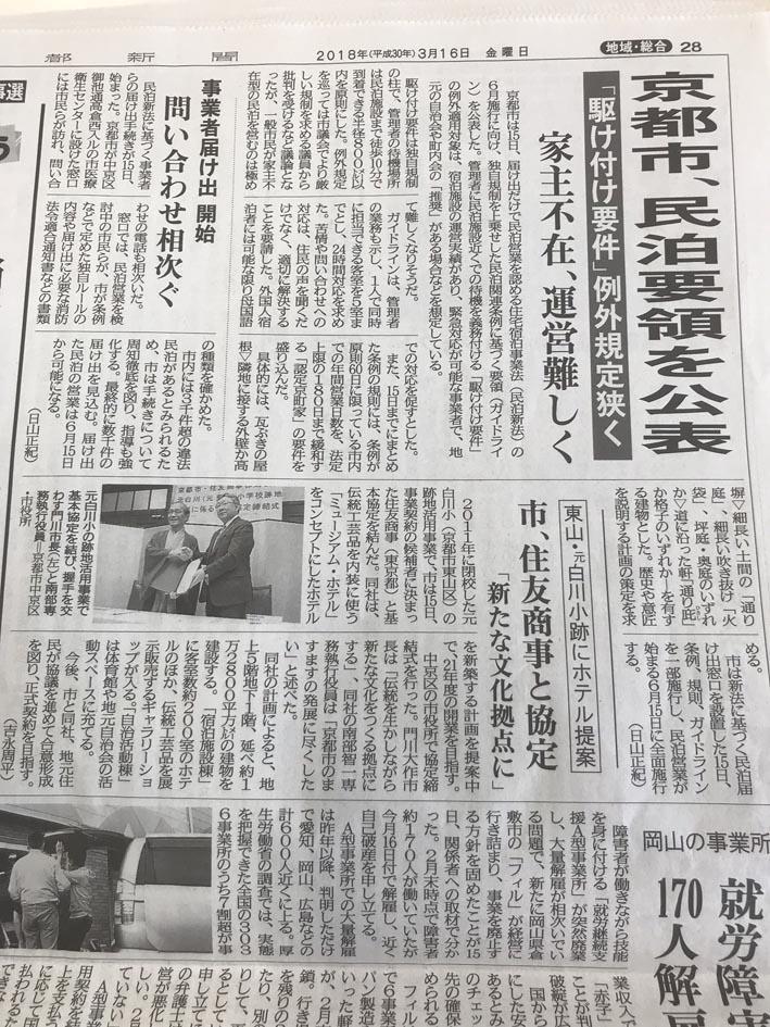 京都市民泊、届け出ゼロ  & エアビー無許可物件の掲載中止