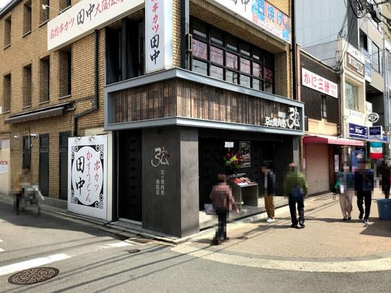 4月中旬グランドオープン!!『京の焼肉処 弘 西院店』