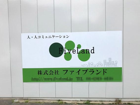 二条公園北側の『元NHK跡地』が大京からファイブランドに