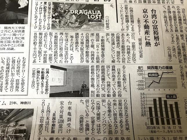台湾の富裕層が京都の不動産に投資熱!!