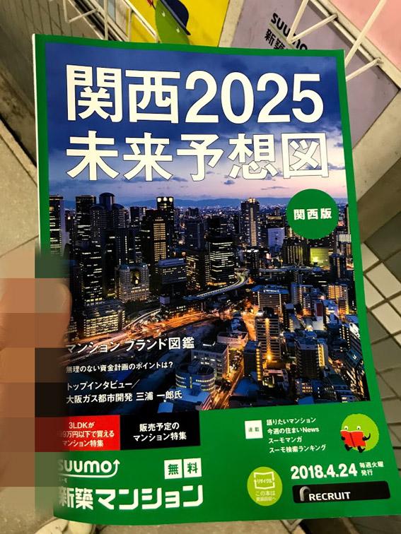 スーモ『関西2025 未来予想図』京都の再開発注目エリアは???