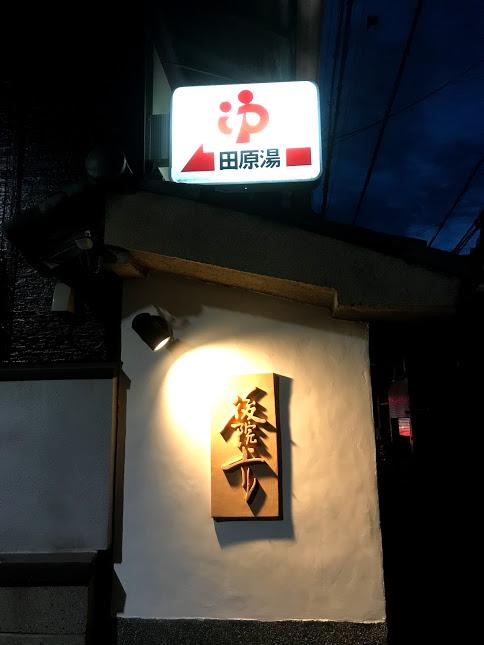 壬生車庫前の銘店