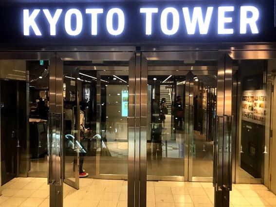 京都タワーでナイトクラビング!! 6/30(土)『タワーディスコ』開催!!