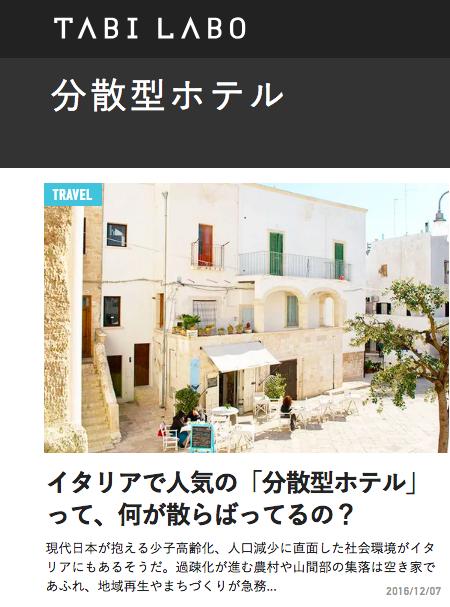 日本初の『分散型ホテル/ENSO ANGO(エンソウアンゴ)』京都四条に。アンゴホテルズ/グローバル・エルシード