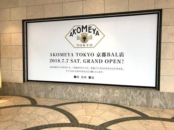 AKOMEYA  TOKYO  京都BAL店 7/7(土)オープン!!