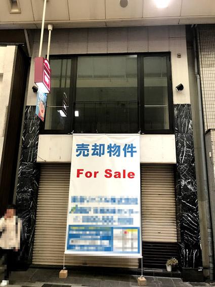 京都を感じさせる先斗町・新京極・寺町『売り物件・テナント』はこれだ!! & Liv(リヴ)の試み