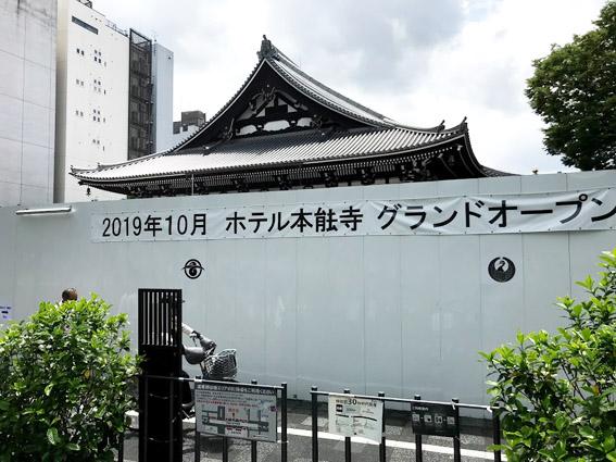 オリックス不動産『クロスホテル京都』外観披露!! & 『ホテル本能寺』解体終わり本堂が!!