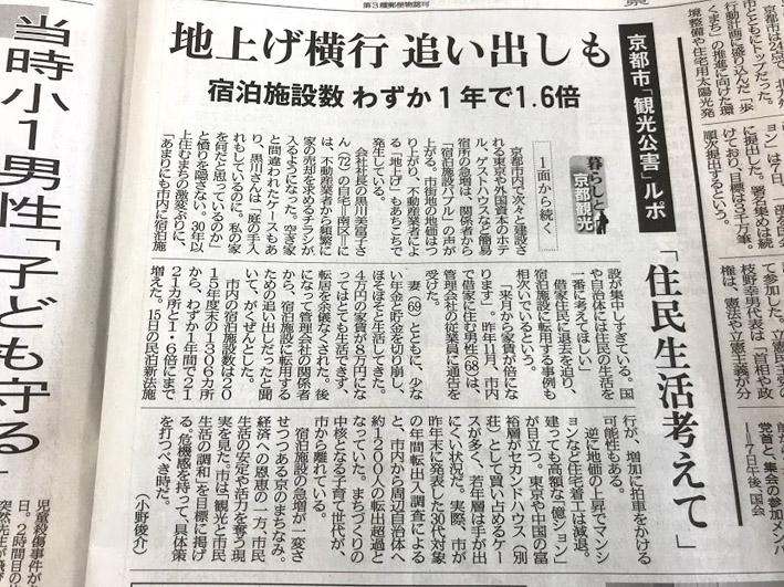 京都「宿泊施設バブル」地上げ横行 観光公害、家賃倍増も