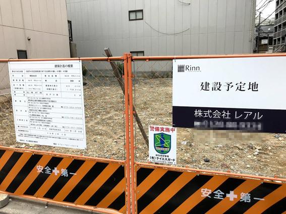 『子供たちに京町家見学』ゲストハウス運営企業「レアル」の取り組み