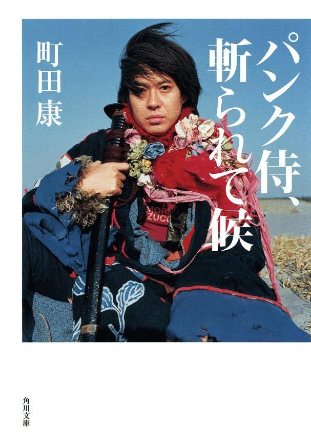 京都で撮影の映画が公開ラッシュ!! 太秦と『町田康』とエスリード太秦