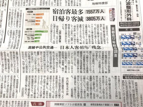 京都市2017年の観光総合調査の結果発表!! 市内宿泊客数は前年比10%増の1557万人と過去最多を記録!!