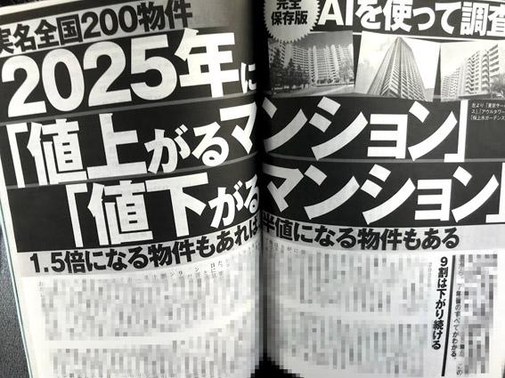 『週刊現代』2025年に「値上がるマンション」「値下がるマンション」【実名全国200物件】