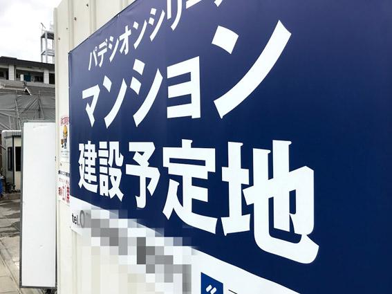 睦備建設の『NEWパデシオン』マンション建設予定地!!