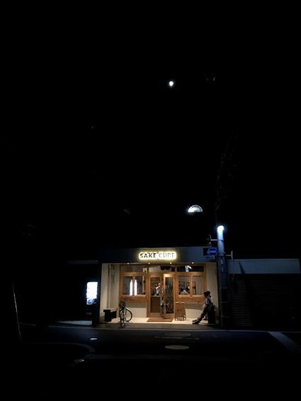 松川酒店  と  SAKE CUBE