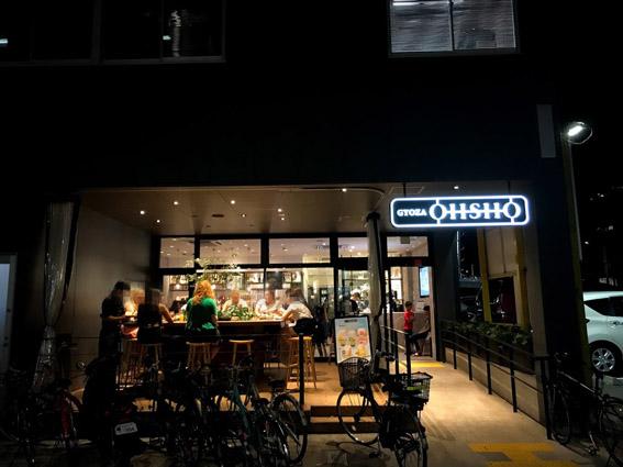 餃子の王将1号店と「スタバ」とGYOZA OHSHO