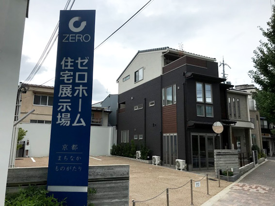 『ゼロホーム』大阪に展示場計画