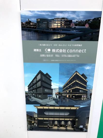 三条大橋のほとり 行灯(あんどん)のような商業施設 & クロスホテル京都