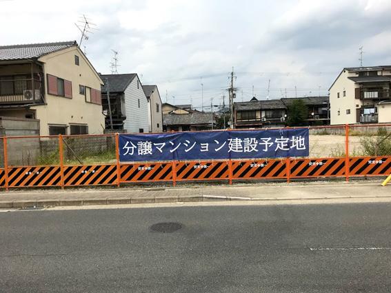 2018年9月現在の『京都エリア』新築分譲マンション特集!!
