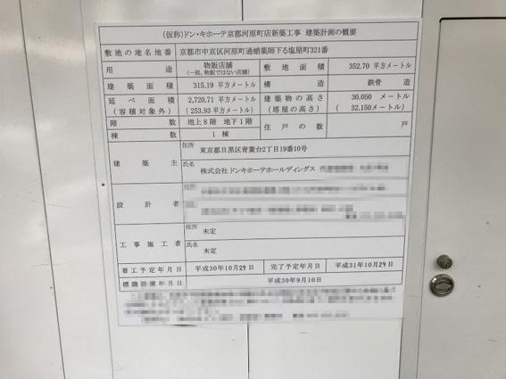 河原町蛸薬師にドンキホ―テホールディングスの建築計画看板が設置!!