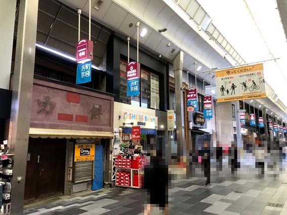 地価上昇のバブルな京都・寺町通の土地坪単価は??