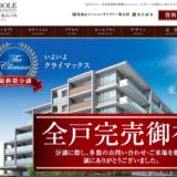 2018年10月現在の『京都エリア』(新築・未入居)分譲マンション特集!!