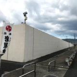 山科区椥辻『京都刑務所』移転検討で法務省が前向き!!