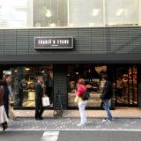 FRANZE & EVANSLONDON(フランツ アンドエヴァンスロンドン)京都三条店 & リベルテ・パティスリー・ブーランジェリー 京都店