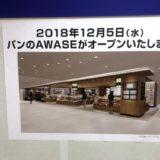 ジェイアール京都伊勢丹12月5日(水)リニューアルオープン!! & 駅ビル