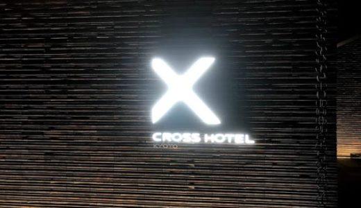 夜の木屋町『ザ プライムポッド京都』閉店、そして新たなホテルに!! クロスホテル京都オープン!!