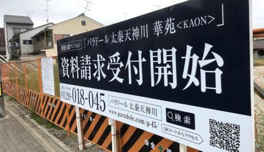 新築分譲マンション『パラドール太秦天神川 華苑<KAON>』予定販売価格発表!!
