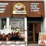 ガーネットのTOM'S CURRY & COFFEE(トムズカリーアンドコーヒー)10/13グランド オープン!!