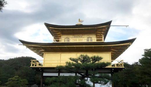 紅葉前の金閣寺とアマン