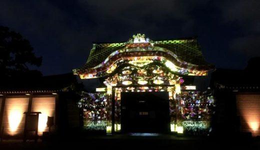 いよいよ11/3(土)より「秋季特別ライト アップ FLOWERS BY NAKED(フラワーズ バイ ネイキッド)2018-京都・二条城-」