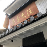 『信長茶寮』が宿泊施設に!! 西洞院通ホテル建築状況/ トーハン他