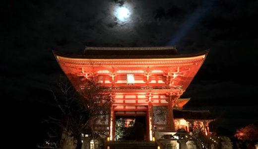 夜の清水寺と『プリンスホテル』と『パークハイアット京都』