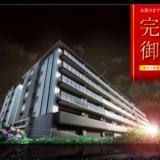 『プレサンス レジェンド 六地蔵』完売御礼!! イトーヨーカドー六地蔵店跡地