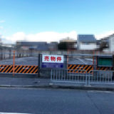 『東寺西門通』の売土地
