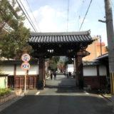 南禅寺  総門近くラブホテル『HOTEL チャペルシンデレラ』が解体!!