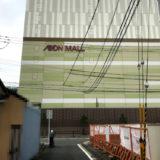 イオンモールKYOTOの真南に『セイケンプラン』のホテル計画地