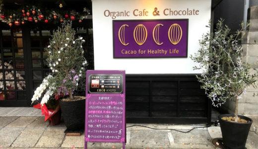 西大路通にオーガニックチョコレート『COCO京都』