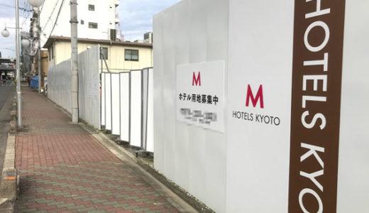 京都駅南に『ホテルエムズ』153室のホテル