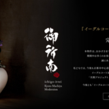 【KYOTO1192】「2019年現在の『京都エリア』分譲マンション特集(新築・未入居) & 2018年市場動向